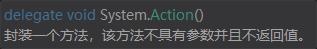 C# 委托