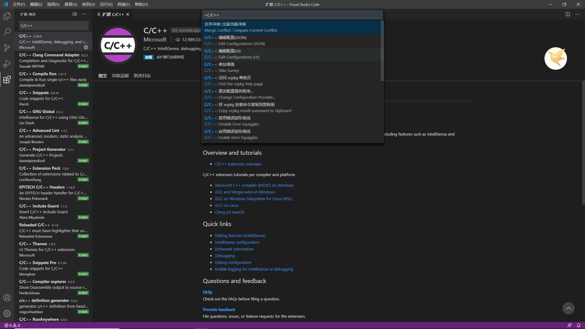VS Code C/C++环境安装配置