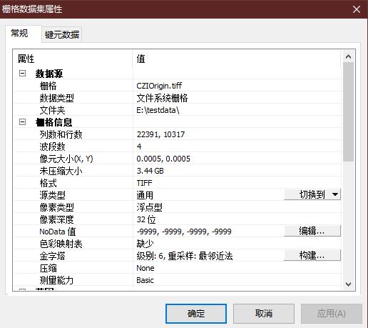 GDAL使用(三)